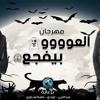 -   El Dakhlwya - El 3aw bifga3مهرجان العوو بيفجع الدخلاوية2017 mp3