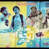 Download مهرجان شامم ريحه سلكان - باسم فيجو , تامر شيكا , هيصه , حتحوت -توزيع باسم فيجو 2017 موقع فيجو.mp3 Mp3