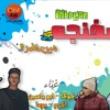 Download مهرجان |بل السفنجة | غناء ابو ياسين نجم الشروق  | كوكا | بوما | الجوكر توزيع ابراهيم بوما 2017 Mp3
