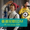 香港兒歌EDM | HK kid songs EDM