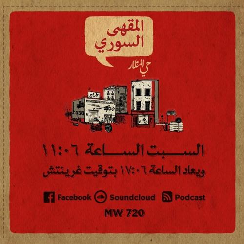 الحلقة التاسعة والعشرون : المقهى السوري يفتح ملف النشاط الثقافي في سورية