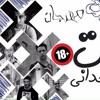 Download مهرجان انتا تتحدانى +18_ توزيع : الجوكر نمبر وان _ غناء : كوكو & مانص & اوتا النوبى & سايكو Mp3