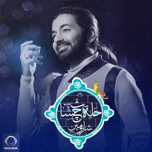 Sharomin - Halle Cheshaat