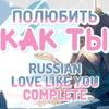 Steven Universe - полюбить как ты (Русский, Полное) / Love Like You (Russian, Complete)