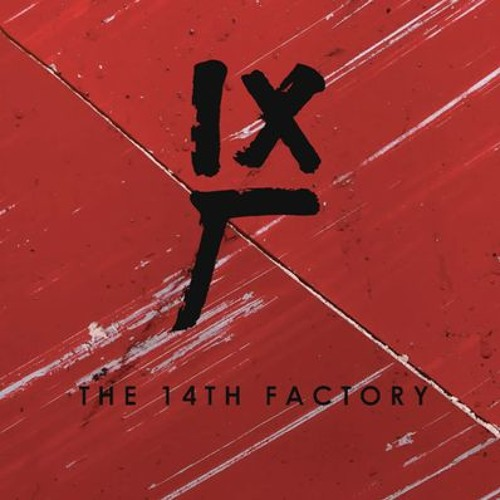 Sounds from The 14th Factory (Original Soundtrack to the Immersive Art Experience)