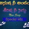 Anusha Ne Andham Sirisha New Folk Dj Song Mix By DJSai N Dj Cnu
