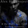 Alex Hot Project-Я Не Могу Без Тебя (cover)