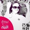 2017 الليلة - أمل حجازي ريمكسAmal Hijazi - El Layli Dj Alen Remix