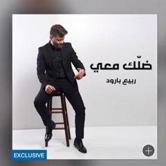 Rabih Baroud - Dallak Ma3i | ربيع بارود - ضلك معي