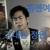 Jeong Eun Ji - 그대란 정원 (Strong Woman Do Bong Soon OST) Male Version