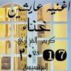 Download اغنيه عايشين غناء كريم القزازي_البرنسيسه Mp3