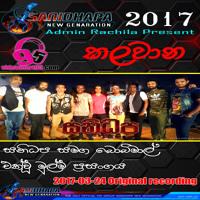 01 - MANUSATH KAM - videomart95.com - Sanidapa