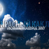 Beautiful Vocal Nasheed - Ya Ayuha Al Badru