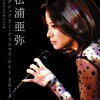 Aya Matsuura - Luxury Christmas Night 2013 At Cotton Club