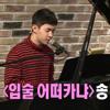 그리워요 (Girlfriend) Cover - Original by Henry (수정)