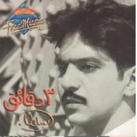 Bahaa Sultan - Mayrodesh | بهاء سلطان - مايردش Artwork