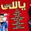 Download اغنية يا للي غناء احمد شيبه و لطيفه توزيع جنرال عين شمس جاسر جوجو Mp3