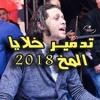 Download المزمار الجديد الجاحد تدمير خلايا المخ اللي رقص مصر كلها محمد عبد السلام 2018 Mp3