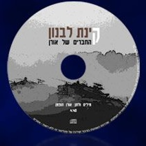Oren's Friends Project - Kinat Levanon - קינת לבנון להורדה