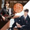 조이 (Joy) - 괜찮아, 난 (Feat. 이현우 (Lee Hyun Woo)) (I'm OK) [The Liar and His Lover OST Part 2]