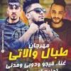Download مهرجان طبال والاتى غناء فيجو و دوبى و مدنى توزيع احمد فيجو 2017 Mp3