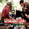 Download مهرجان فين الصحاب - شريف جوبا و هدير الباشا و الجوكر 2017 Mp3