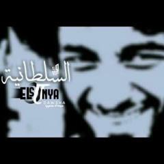 Dawsha ( El Soltanya - السلطانية ) Diss  21 - 128K MP3.mp3