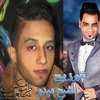 Download اغنيه علي فاروق العشر حكم جاامده اوي توزيع الشبح ميدو 2017 Mp3
