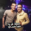 Download مهرجان سلام يا صاحبي - تيتو و بندق  - القمة الدخلاوية Mp3