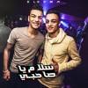 مهرجان سلام يا صحبي تيتو و بندق القمه الدخلاويه 2017