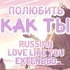 Steven Universe - полюбить как ты (Русский, Расширен) / Love Like You (Russian, Extended)