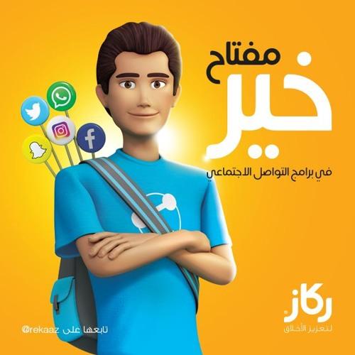 """الرائعة الصوتية لحملة """"مفتاح خير""""  مع جهاد اليافعي"""