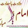 1 RAJAB  --  WILADAT 5th Imam Muhammad Baqir (a.s)  --  Moulana Sadiq Hasan Qibla