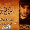 Download اغنية نص فرصة غناء صبرى الماجيك كلمات على بيبو توزيع يوسف حسين Mp3