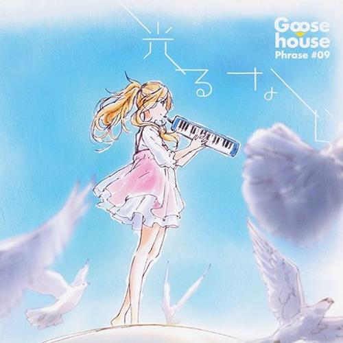 【UTAU chorus】Hikaru Nara (光るなら) 【Yochina,Rou,Rouka,Zeru,Yuyupoid,WALTT and Rekki】Cover