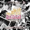 Download Priyathama Nivachata Kushalama - Yeto Vellipoyindi Manasu - Telugu - Ilayaraja Mp3