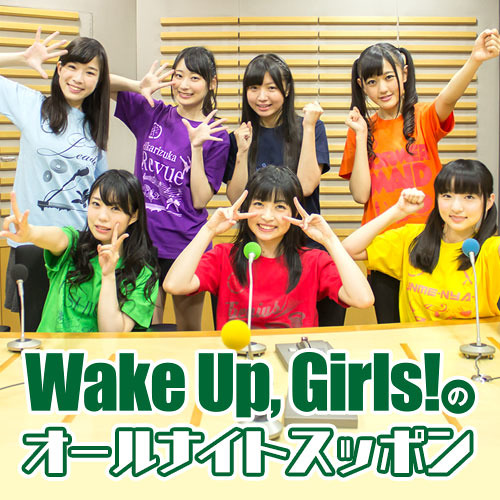 Wake Up,Girlsのオールナイトスッポン