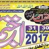 Hadith Sharif Bayan Peer Zulfiqar Ahmad 29 Mar 2017
