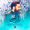 Ali Zand Vakili - Lahzeye Shirin (Rearrange)
