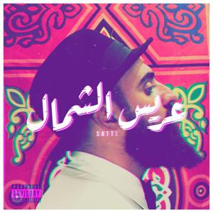 Download lagu Satti Arees El Shamal (8.84 MB) MP3