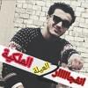 Download مهرجان صحاب رجالة وفرحة هيثم حمدي والعيلة الملكية 2.mp3 Mp3