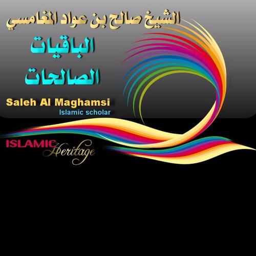 برنامج الباقيات الصالحات ـ الحلقة الثامنة ــ بعنوان ـ من قصص القرآن ـ الشيخ صالح المغامسي