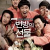 Analyze of a movie - Miracle In Cell No.7 (2013)