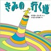 Oh, The Places You'll Go! in Japanese (Hiromi Itō)