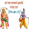 Ram Ki Sawari Leke Dj Nikhil MartyN