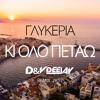 Glykeria - Ki Olo Petaw (D&V Deejay Remix 2k17)