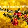 Malik Tumi Jannate (মালীক তুমি জান্নাতে) by Amir Hamza