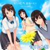 Seiren (OP FLAC) [Song Names Go Here]