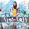 Download مهرجان الفاجورا الدخلاويه فيلو توني حوده ناصر 2017 Mp3