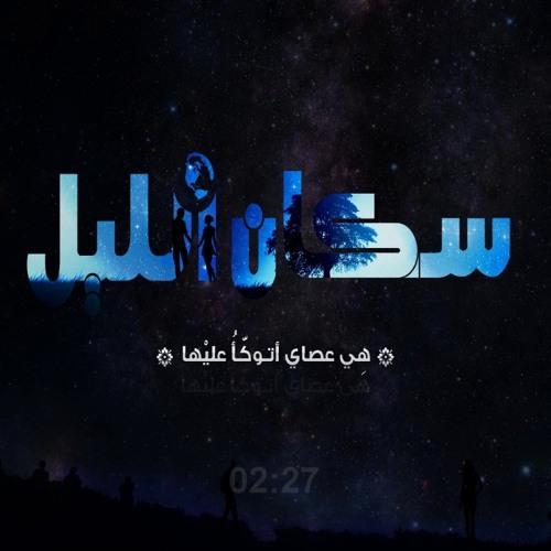 El Joker - Sokan El leel l الجوكر - سكان الليل
